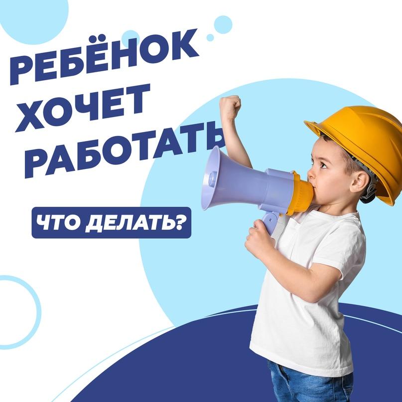 Ребёнок хочет пойти работать, что делать?