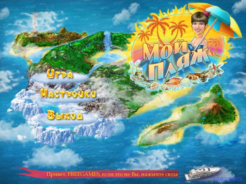 Мой пляж | Summer Rush (Rus)