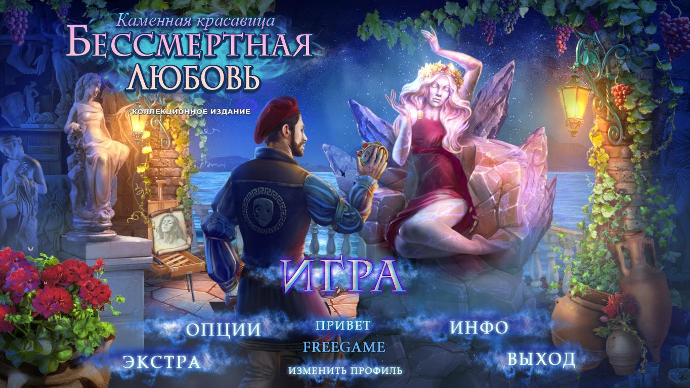 Бессмертная любовь 7: Каменная красавица. Коллекционное издание | Immortal Love 7: Stone Beauty CE (Rus)