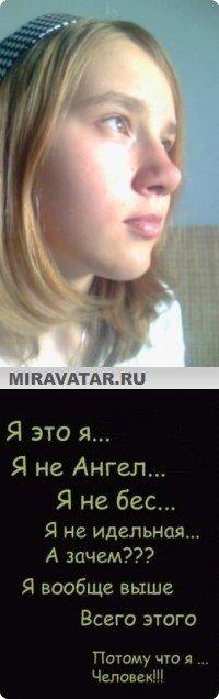 Ирка Самовичева, 29 апреля , Брянск, id23245867