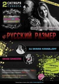 Реальные русские вечеринки онлайн фото 535-961