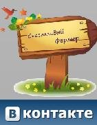 Счастливый Фермер, id37107264