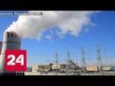 Горизонты атома. Технология под ключ. Специальный репортаж Дмитрия Мельникова - Россия 24