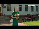 Судьба обмену не подлежит 4 серия Мелодрама от 09 09 2018