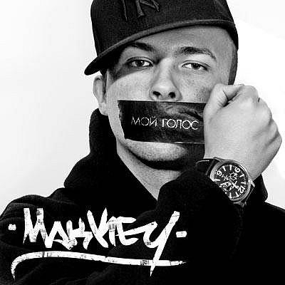 MakKey - Мой голос (2010)