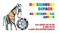 Порошковая Автомобильных дисков, 29 мая , Волгоград, id122284260