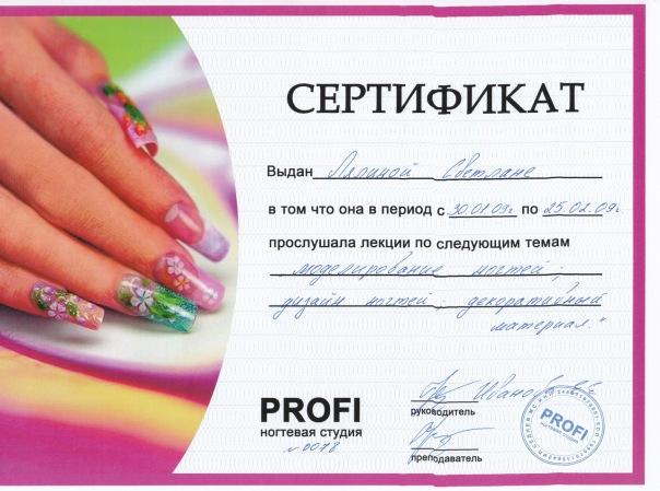 Сертификат на педикюр и маникюр екатеринбург