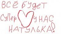 Люблю Тебя красотулька, Волгодонск, id120585745