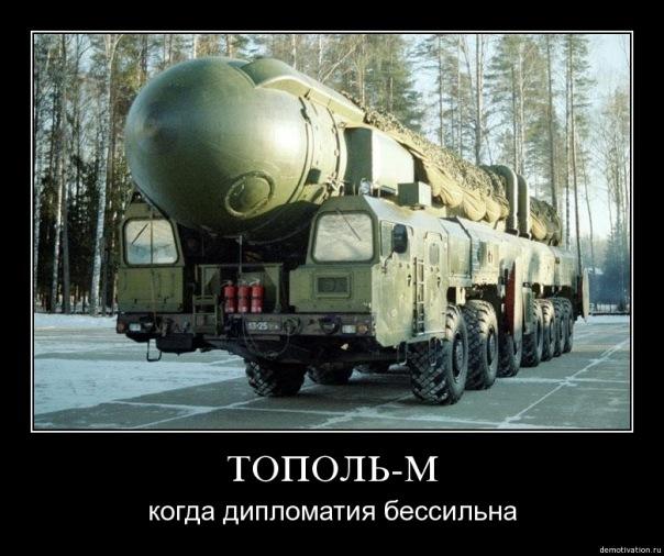Россия втягивает Украину в военный конфликт. Мы не можем быть застрахованы от удара, - депутат - Цензор.НЕТ 829
