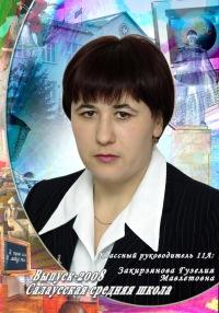 Гузелия Закирзянова, 24 июня , Северодонецк, id99647183