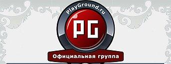 playground.ru/