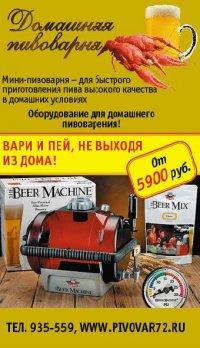Домашняя пивоварня тюмень пивоварня домашняя бир машин
