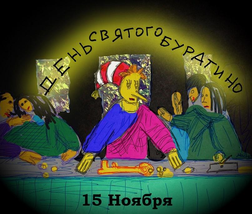 день святого валентина, день святого буратино, леонардо да винчи, вечеря, христос рисунок