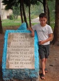 Егор Карпов, 16 ноября , Тула, id95121536