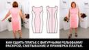 Как сшить стильное платье с фигурными рельефами Раскрой сметывание и примерка платья