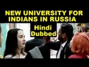 A NEW RUSSIAN UNIVERSITY FOR INDIANS (2018) | HINDI DUBBED | INDIAN STUDENTS IN RUSSIA