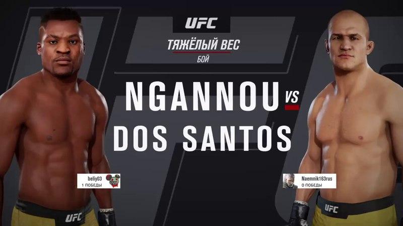 JFL 11 HEAVYWEIGHT TITTLE FIGHT Francis Ngannou beliy03 vs Junior Dos Santos Naemnik163rus