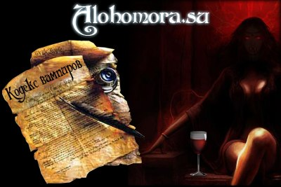 Утвержден Кодекс вампиров (игра «Проклятые солнцем»)