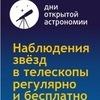 День открытой астрономии Старый Оскол