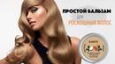 КАК БЫСТРО ВОССТАНОВИТЬ УБИТЫЕ ВОЛОСЫ | Простой бальзам от выпадения, для роста и блеска волос 224