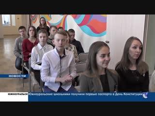 Южноуральцы в День Конституции получили перые паспорта