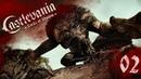 Прохождение Castlevania Lords of Shadow серия 2 Босс Болотный тролль