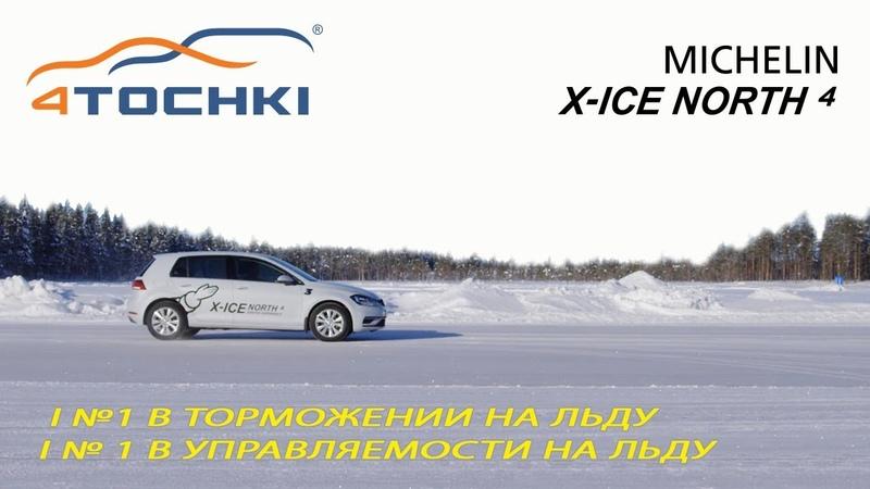 Michelin X-Ice North 4 - № 1 на льду - 4 точки. Шины и диски 4точки - Wheels Tyres