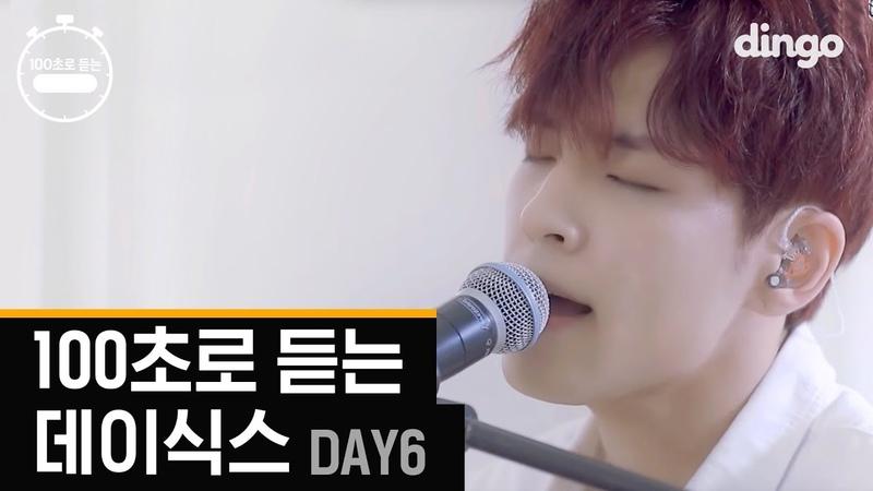 (신곡 Shoot Me 라이브 공개!) [100초]로 듣는 데이식스 DAY6
