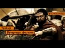 (RUS) Трейлер фильма 300 Спартанцев.