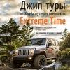 Джип-тур из Новосибирска «Тайны Горной Шории»