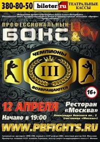 ЧЕМПИОНЫ ВОЗВРАЩАЮТСЯ 3 - Денис Бахтов
