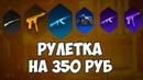 КРУТИМ РУЛЕТКУ НА 350 РУБ НА AMAZING RP CRMP