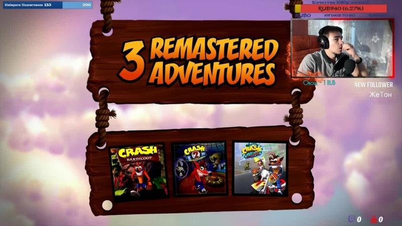 Crash Bandicoot n sane trilogy 3 часть (прохождение №6 Финал)Rus_озвучка.