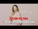Время и Стекло - ТОП (Screen Demo Karaoke Video)