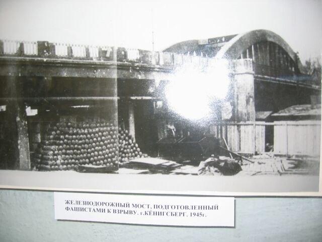Мост Кёнигсберг 1945