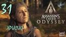 Прохождение Assassin's Creed Odyssey. Часть 31 Хрисис