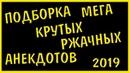 Подборка мега крутых ржачных АНЕКДОТОВ 2019 года.