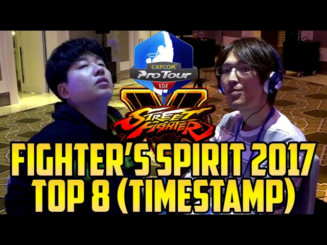 FIGHTERS SPIRIT 2017 SFV TOP 8 Momochi Poongko Infltration Mago Xyzzy Tachikawa Verloren SandBag GO1