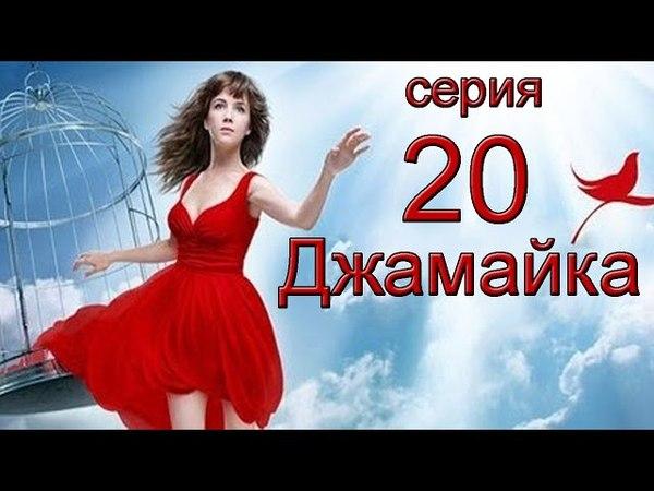 Джамайка 20 серия
