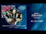 Junior Eurovision 2018 - Myata - Odnazhd (JESC 2018, Belarus, National Selection)