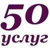 50 услуг - служба быта г. Воронеж