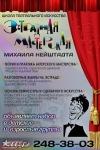 Школа театрального искусства ЭСТРАДНАЯ МАСТЕРСКА