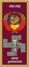 ОУН - УПА (АРХИВ ДОКУМЕНТОВ)