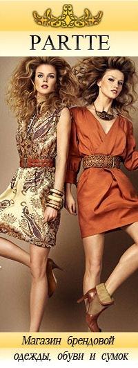bdcf3cdbfd3f Магазин PARTTE- женские cумки копии брендов.*** Брендовая женская обувь и  одежда