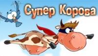 Супер Корова, 8 сентября 1985, Львов, id105615264