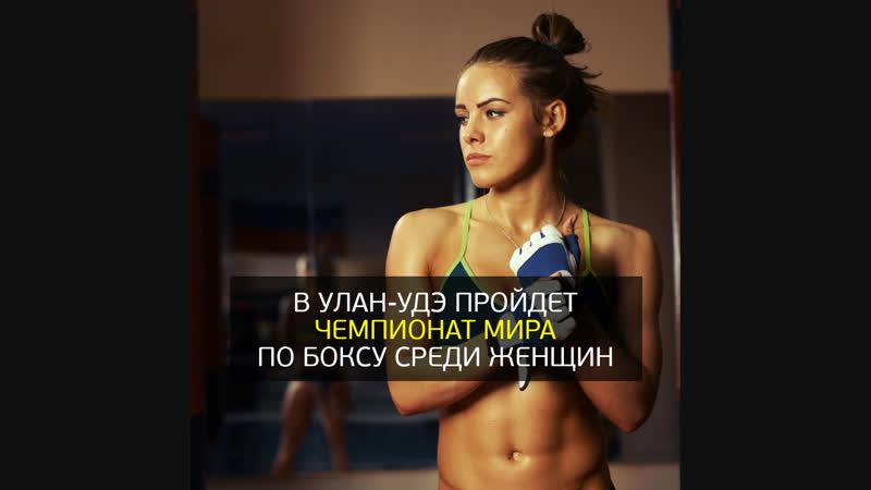 В Улан-Удэ пройдет Чемпионат Мира по боксу среди женщин
