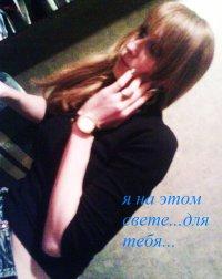 Марьяша Love
