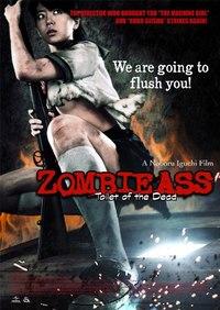 Задница зомби: Туалет живых мертвецов | Zombie Ass Toilet of the Dead.