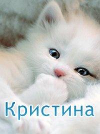Кристинка Зарочинцева, 18 октября , Богородицк, id76002778