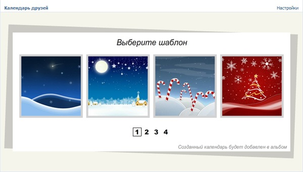 Календарь друзей вконтакте